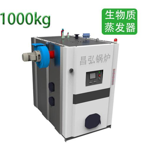 1000kg生物质蒸汽发生器新造型.jpg